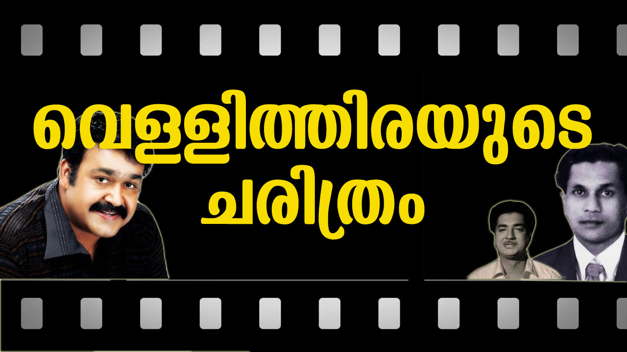 History of Silver Screen (സിനിമ ലോകം) for Kerala PSC