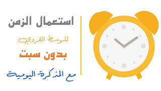 استعمال الزمن خاص بالوسط القروي مع المذكرة اليومية