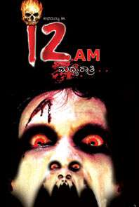 12 AM Madhyaratri Kannada Movie
