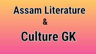 Assam Literature and Culture GK MCQ with PDF