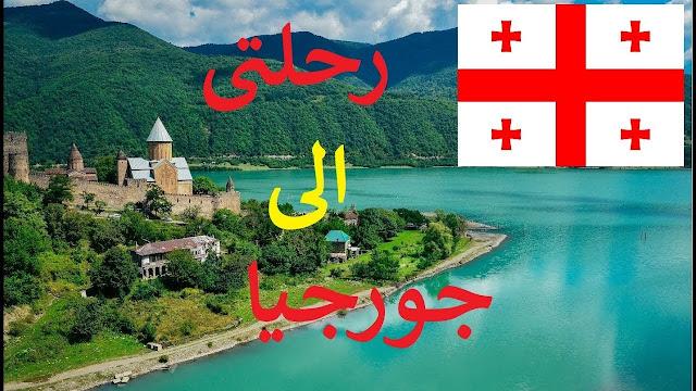 اجراءات السفر لجورجيا كاملة