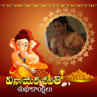 Telugu Happy Ganesh Chathurthi Photo Frames and Editor