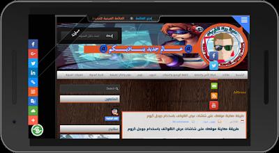 لقطة من موقع على شاشة عرض الهاتف