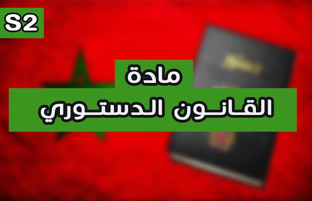 ملخص مادة  القانون الدستوري  S2