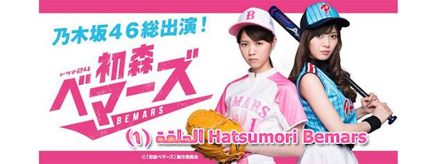 فتيات البيسبول الحلقة 1 Series Hatsumori Bemars Episode