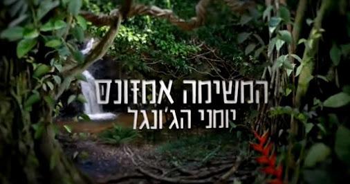 תוצאת תמונה עבור יומני הג'ונגל