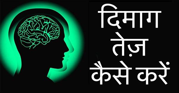 दिमाग तेज करने के आसान तरीके