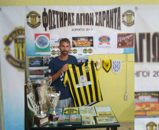 Παίκτης του Φωστήρα ο Σοφιανόπουλος