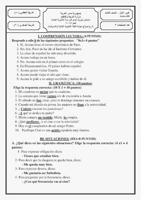 نموذج اجابة اللغة الاجنبية الثانية (الاسبانية)