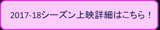 http://www.shochiku.co.jp/met/mail/170804/leafletA4.pdf