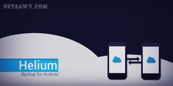 تطبيق-Helium