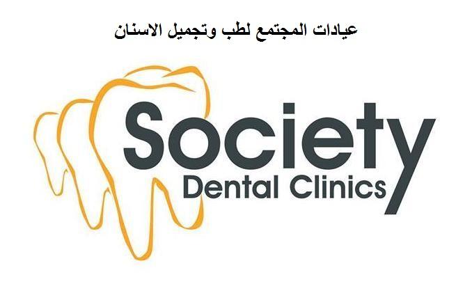 أفضل عيادات الاسنان في الرياض عيادات المجتمع لطب وتجميل الاسنان دكتور أسنان Dental Clinic Company Logo Tech Company Logos