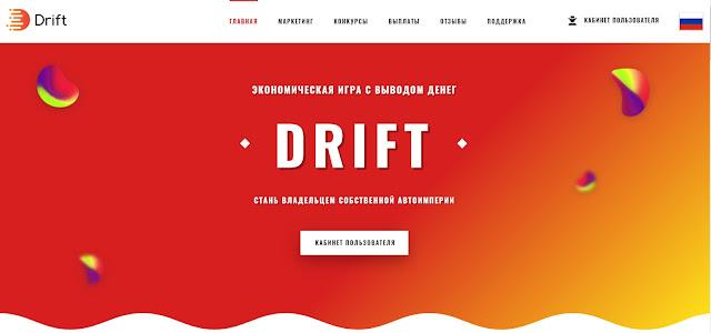 DRIFT.BIZ - экономический проект с выводом денег