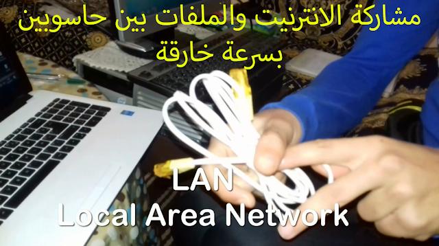 مشاركة الانترنت والملفات بين جهازين كمبيوتر عن طريق كايبل LAN