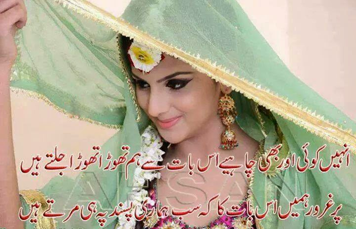 Bandhan Pyara Sa Rishta Leatest Pictures Shayari In