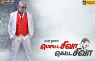 Motta Shiva Ketta Shiva 2017 Tamil Movie Starring Lawrence