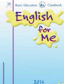 ملفات الاستماع لمادة اللغة الانجليزية للصف الثامن
