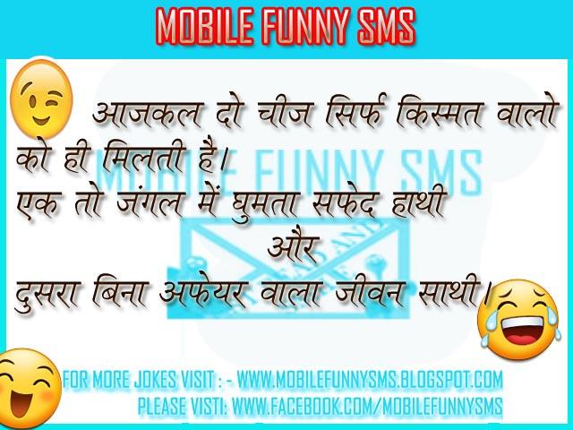 Flirty funny sms