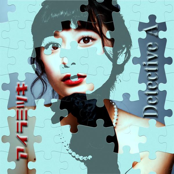 [Single] アイラミツキ – Detective a (2016.04.13/MP3/RAR)