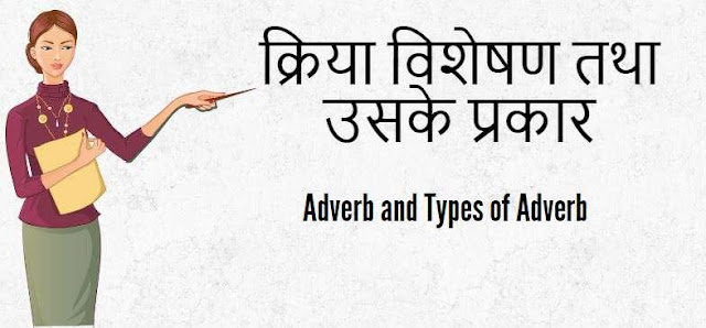 Adverb and Types of Adverb