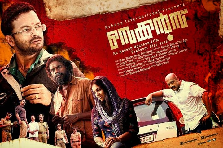 'Seconds' Malayalam movie official trailer