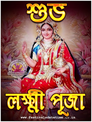 Bengali Lakshmi Puja WhatsApp Status Download, Bengali Lakshmi Puja Wallpaper Free Download