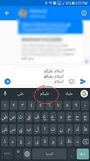 لوحة مفاتيح جوجل تقترح عليك الكلمة التالية بناءً على استخدامك