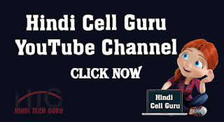 Hindi Cell Guru Ka YouTube Channel Aap Sabhi Ke Liye