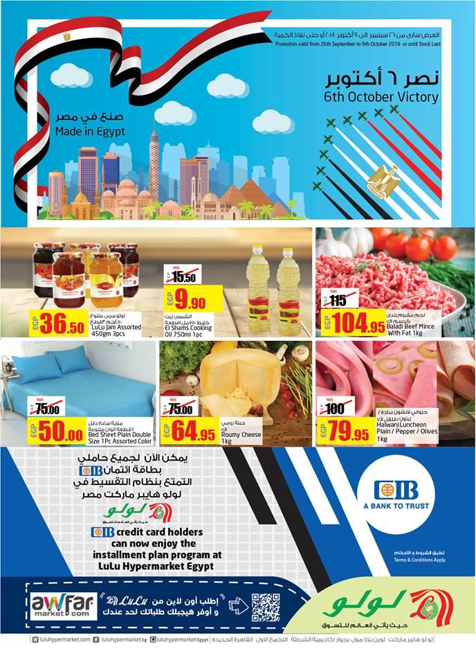 عروض لولو مصر من 26 سبتمبر حتى 9 اكتوبر 2018 عيد النصر
