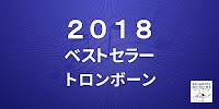 2018年のベストセラー商品 トロンボーン カテゴリー