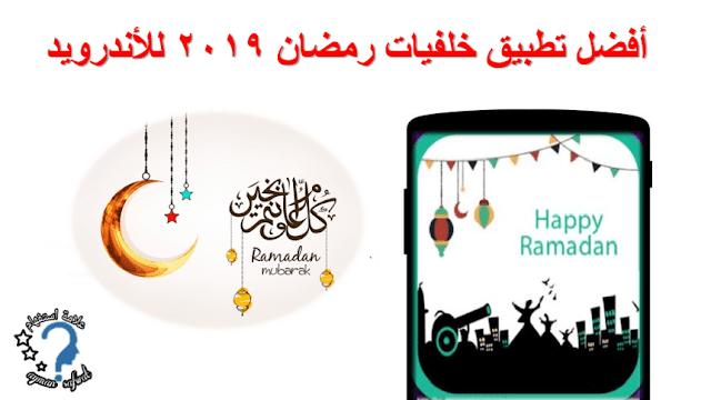 أفضل تطبيق خلفيات رمضان 2019 للأندرويد مجاناً