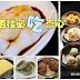除了猪肠粉、烧卖和虾蛟,这些都是你到香港酒楼必吃的经典点心!