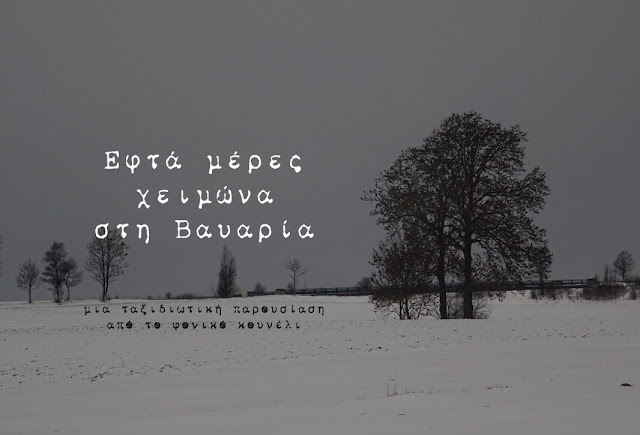 Εφτά μέρες χειμώνα στη Βαυαρία. Μια ταξιδιωτική παρουσίαση από το φονικό κουνέλι
