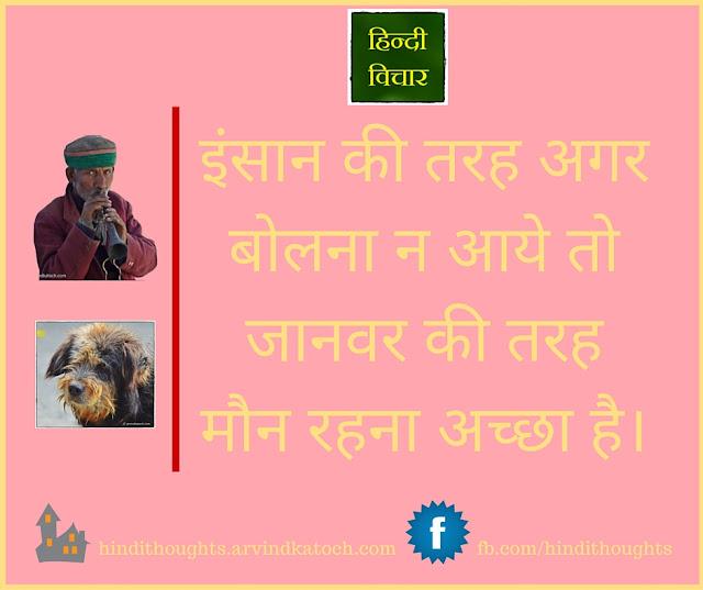 Hindi Thought, Image, speak, like, man, इंसान, तरह, अगर, बोलना, Hindi Quote,