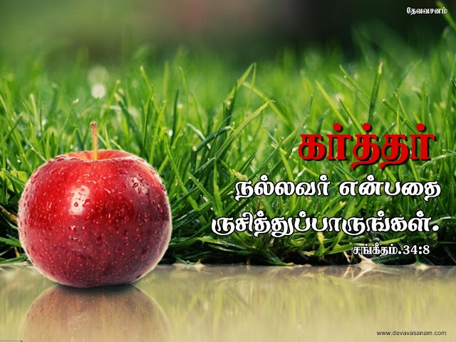 Tamil Bible Verse Desktop Wallpapers Download