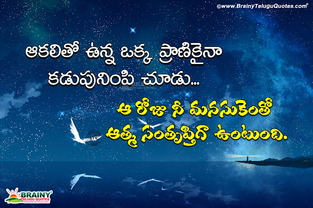 telugu messages about life, best life thoughts in Telugu, Telugu Quotes