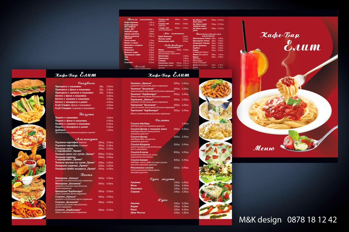меню за пицария, примерно меню за ресторант, менюта за заведения, меню за кафе, кафе аперитив, кафене, а ла карт меню, барово оборудване, обзавеждане за бар, картонено меню, печат на менюта, дизайн на менюта, изработка на менюта, печатница за менюта, образец на меню, шаблони за менюта, меню дизайн