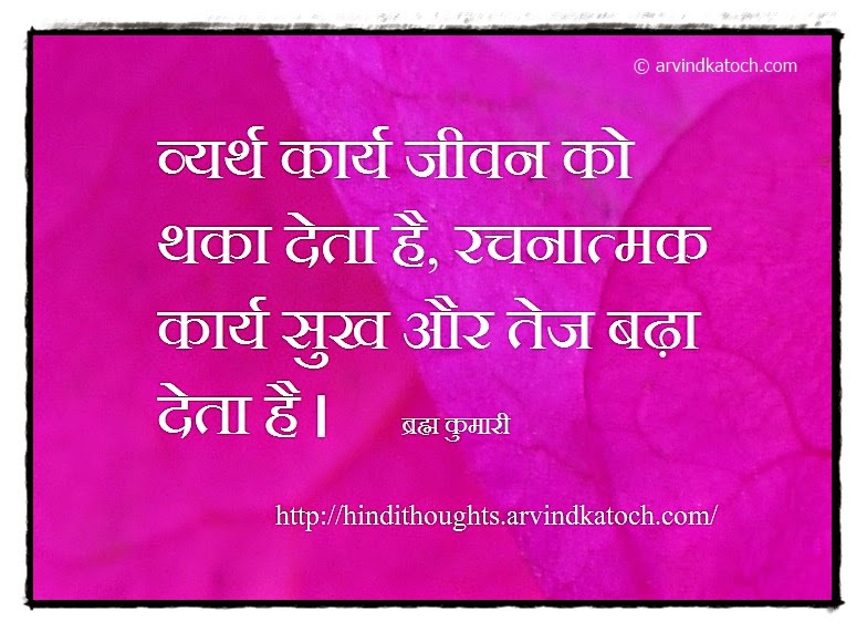Meaningless, work, life, happiness, brightness, Hindi, Thought, Quote