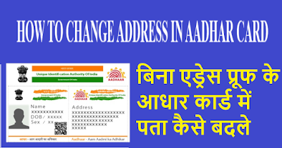 How to change address in aadhar card without proof आधार कार्ड में बिना आईडी प्रूफ के एड्रेस कैसे बदले