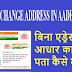 How to Change Address in Aadhar card आधार कार्ड में एड्रेस  (Change ) करे 2 मिनट में