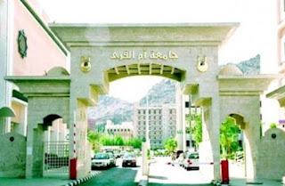 جامعة أم القرى تبدأ القبول الاثنين المقبل 3 يوليو 2017 عبر البوابة الإلكترونية