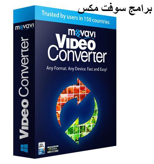 تحميل برنامج تحويل صيغ الفيديو للكمبيوتر مجانا download Movavi Video Converter
