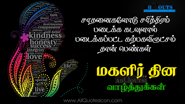 Tamil-Womens-Day-Images-and-Nice-Tamil-Womens-Day-Life-Quotations-with-Nice-Pictures-Awesome-Tamil-Quotes-Motivational-Messages-free