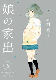 [志村貴子] 娘の家出 第01-05巻