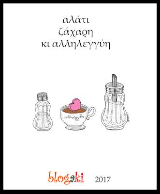 Αλάτι, Ζάχαρη & Αλληλεγγύη