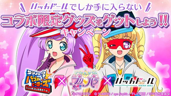 【アイドルタイムプリパラ】限定超レアグッズをプレゼント!『タツノコパズルヒーローズ』