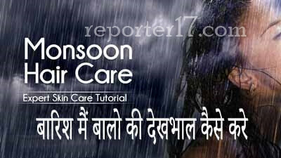 hair care tips in monsoon, moonson