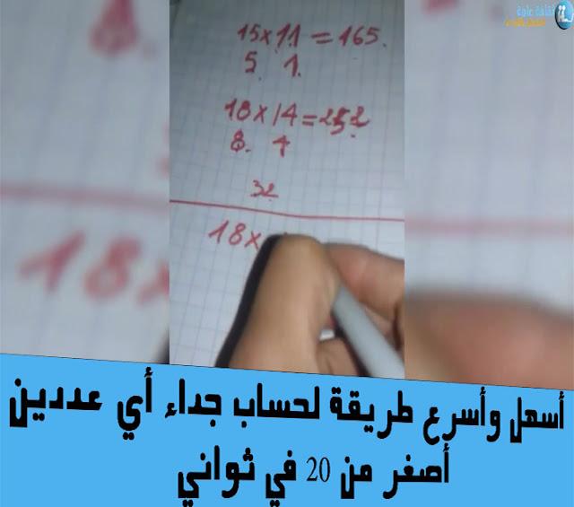 أسهل وأسرع طريقة لحساب جداء أي عددين أصغر من 20 في ثواني