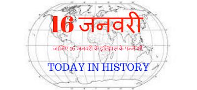 16 January Aaj Ka Itihas