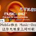 U Mobile推出 Music-Onz!无限量上网听歌!不用浪费Data来download 歌曲了~